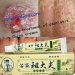 Ancient Chinese Psoriasis/Skin Inflammation Formula & Many other symptoms! *Verified by IndieGoGos